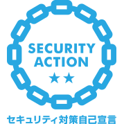 ロゴ:セキュリティアクション ☆2